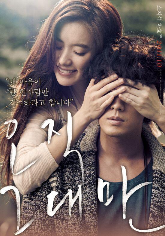 Review 10 phim điện ảnh tình cảm Hàn Quốc hay và đáng